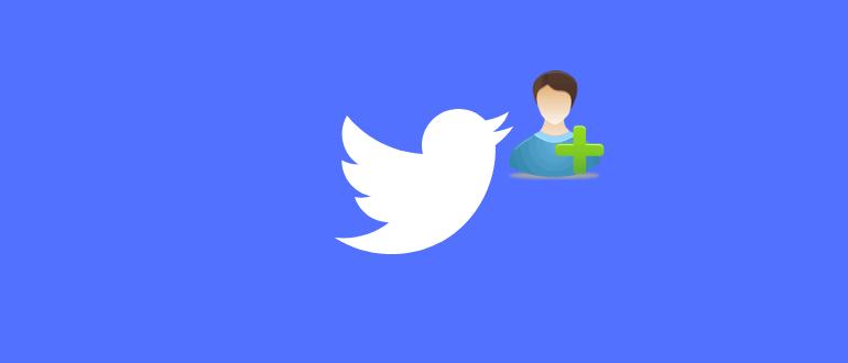 Подписать в Твиттере