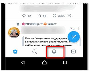 Посмотреть уведомления в Твиттере