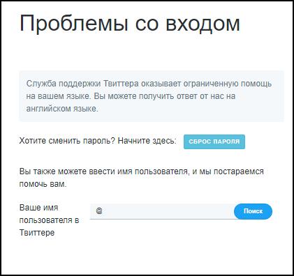 Проблемы со входом в Твиттере