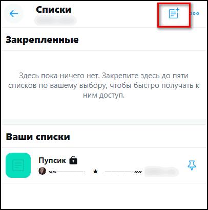 Сделать список в Твиттере