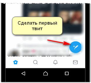 Сделать твит в Твиттере