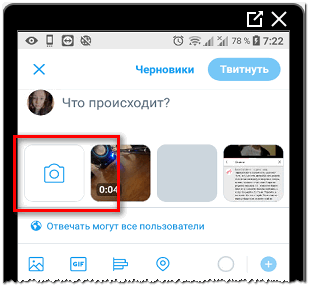 Сделать видео для Твиттера