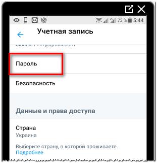 Учетная запись в Твиттере пароль