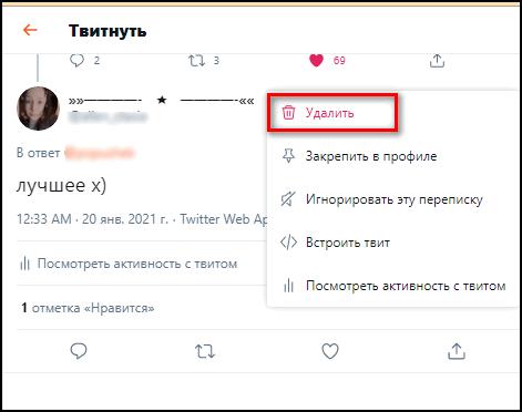 Удалить комментарий в Твиттере