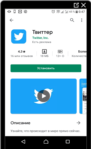 Установить Твиттер на Андроид