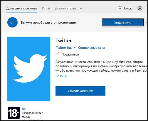 Установить Твиттер на Виндоус