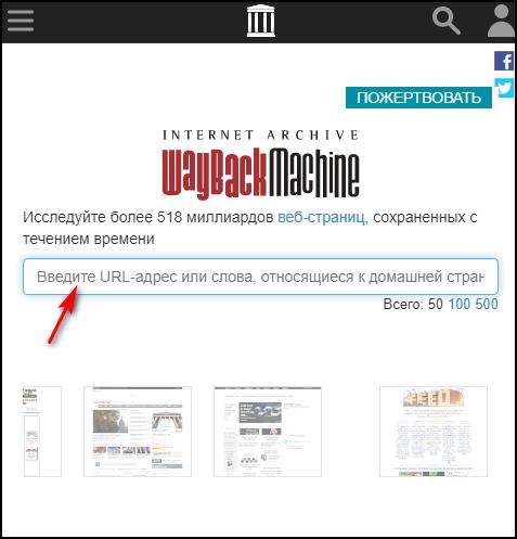 Вставить ссылку в веб-архив