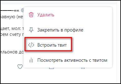 Вставить твит в Твиттере
