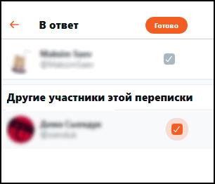 Выбрать ответ в Твиттере