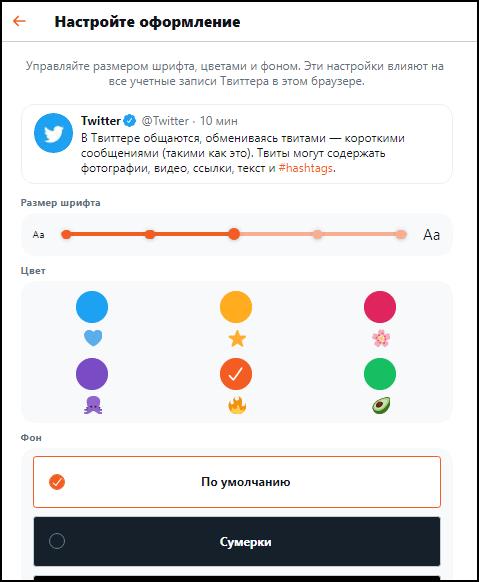 Выбрать стиль оформления в Твиттере