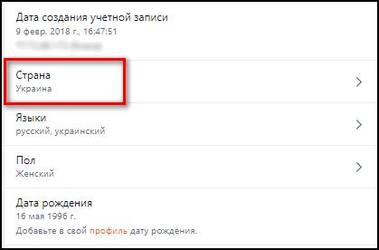 Выбрать страну в Твиттере
