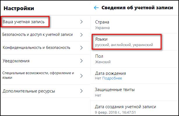 Языки в Твиттере