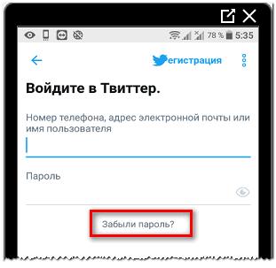 Забыл пароль в Твиттере