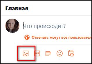 Загрузить видео в Твиттер с компьютера